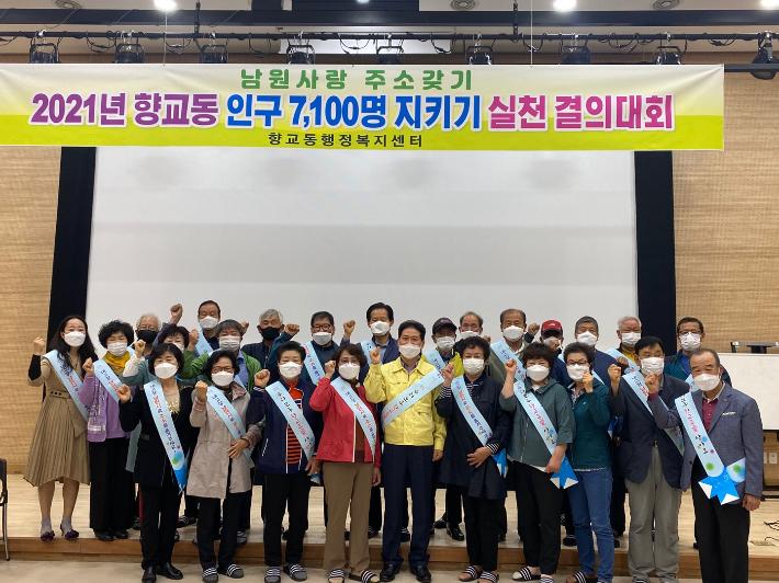 남원시 향교동, '인구 7100명 지키기' 결의대회