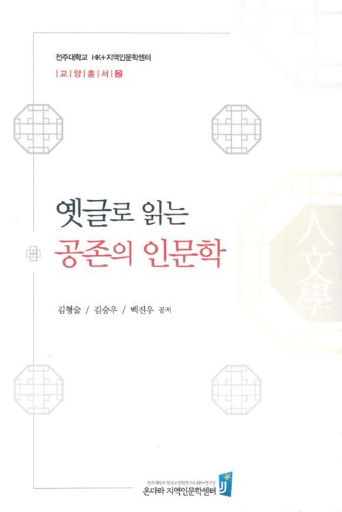 전주대 온다라 지역인문학센터 '옛글로 읽는 공존의 인문학' 발간