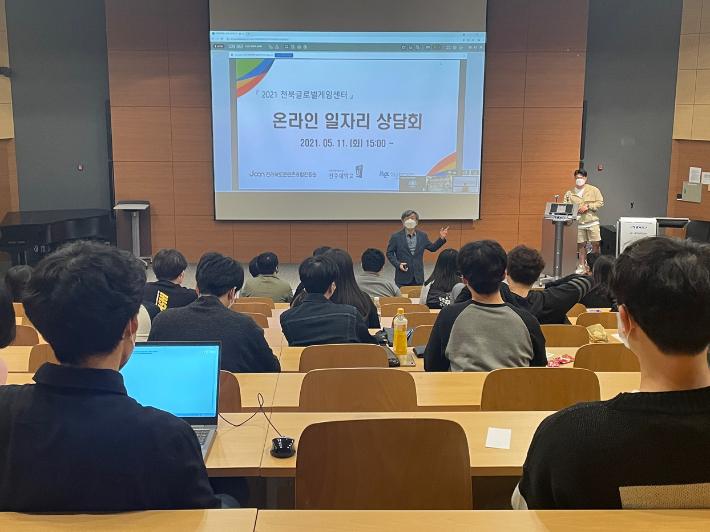 전주대, 게임 개발 전문 인력 일자리 채용설명회 개최