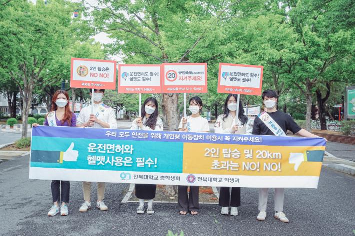 전북대, 개인형 이동장치 안전 캠페인 실시