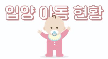 입양 아동 연간 492명 '역대 최저'[그래픽뉴스]