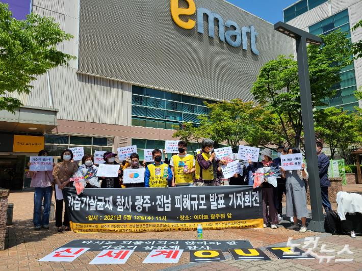 '가습기 살균제 피해자 진상규명' 촉구…광주전남 사망자 90여명