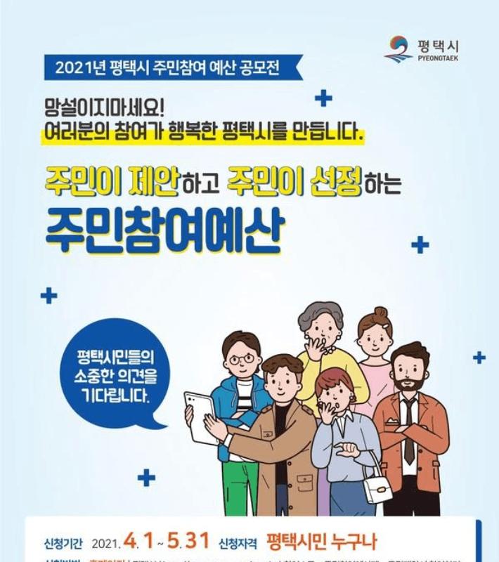 '남혐 논란' 포스터, 평택시 홍보물 전량 폐기