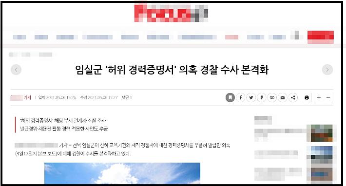 광고 요구 뒤 '비판 기사'…'농촌 기자'의 기막힌 취재