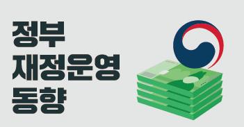 1분기 국세 19조 더 걷혀…나라살림 적자 폭↓[그래픽뉴스]