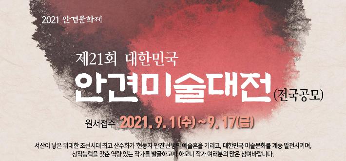 서산문화재단, 제 21회 안견미술대전 공모 요강 발표