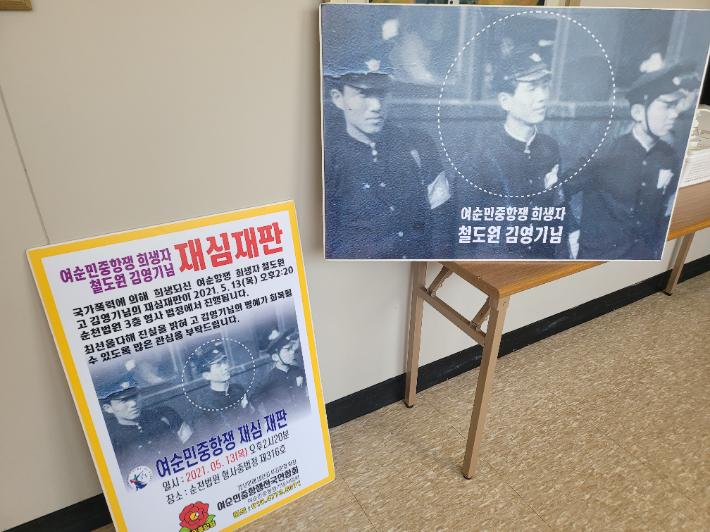 검찰, 여순사건 민간인 희생자 2차 재심서 '무죄' 구형