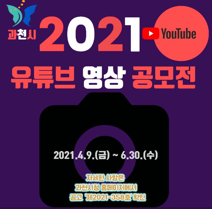 """""""영상으로 지역 뽐내기"""" 과천시, 유튜브 공모전 개최"""