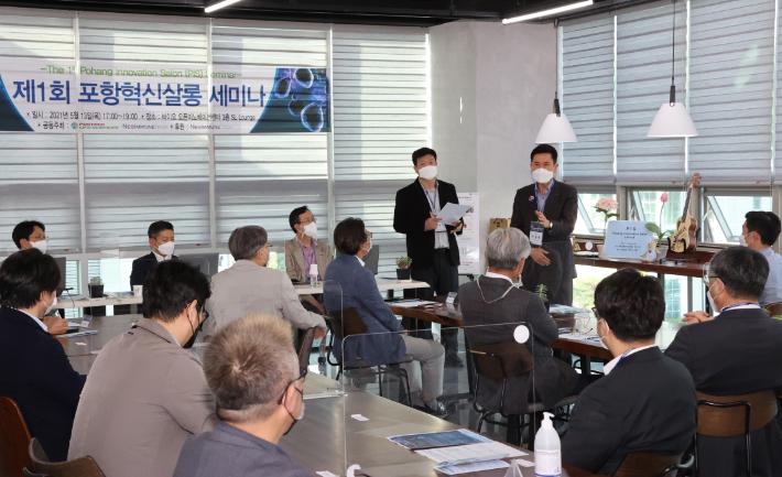 포항시 '제1회 포항혁신살롱' 개최…바이오 산업 '마중물'