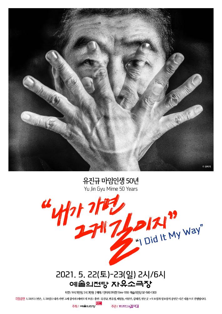 마임 인생 50년…유진규 '내가 가면 그게 길이지' 공연