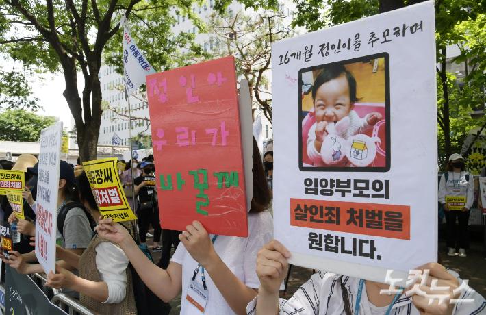 '정인양 학대' 양모 무기징역…사건 발생부터 선고까지