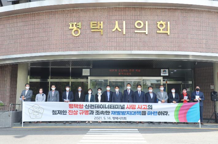 """평택시의회 """"이선호씨 산재, 진상규명·대책 마련"""" 촉구"""