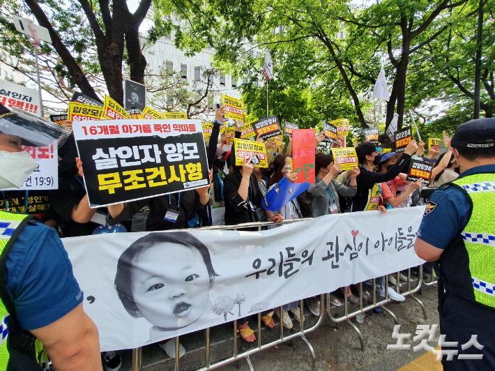 """""""양모 사형, 양부 무기징역해야""""…법원 앞 시민들 분노"""