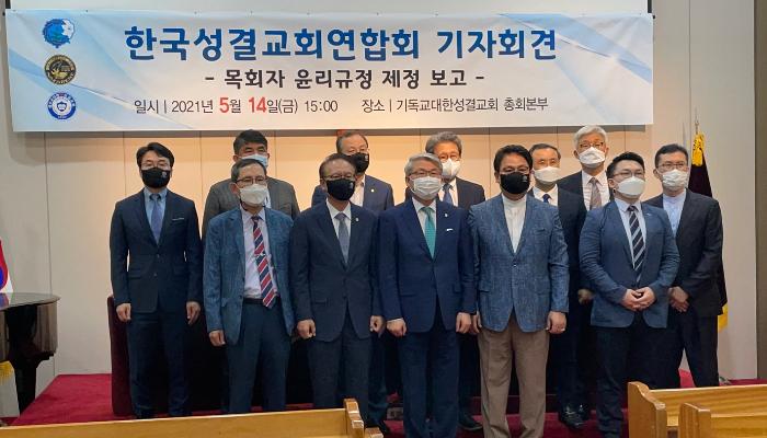 한국성결교회연합회, 목회자 윤리강령 제정