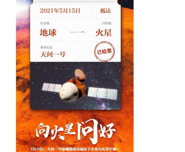 """중국 """"화성 안녕! 우리가 왔다""""…탐사선 착륙에 '들썩'"""