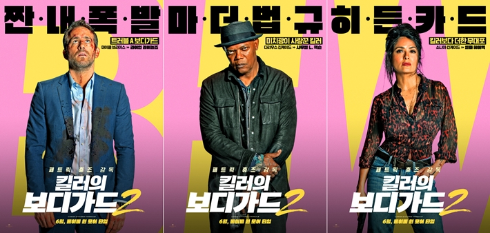 '킬러의 보디가드 2', 3인 3색 캐릭터 포스터 공개
