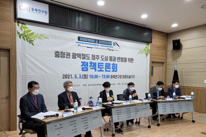 청주도심통과 철도망 요구 제2차 정책토론회 개최