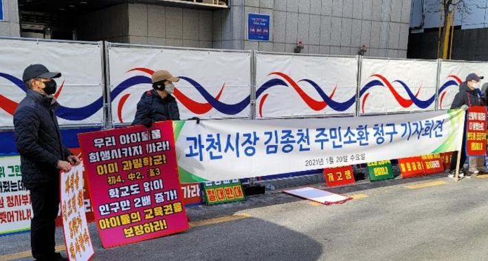 김종천 과천시장, 주민소환 투표 6~7월 중 진행