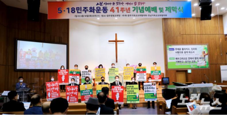 5.18 민주화운동 41주년 기념예배