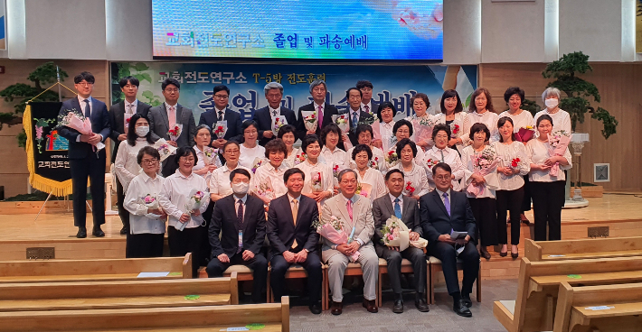 교회전도연구소, T-5전도훈련 제54기 졸업·파송 예배 열어