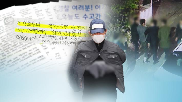 법무부, '김봉현 술접대 의혹' 검사 3명 대검에 징계청구 요청