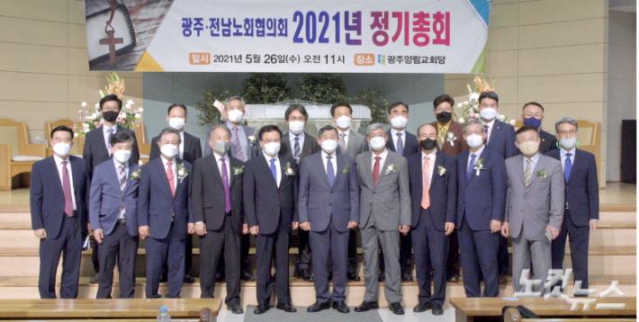 광주전남노회협의회(예장합동) 신임회장 정태영 목사 선출 목록 이미지