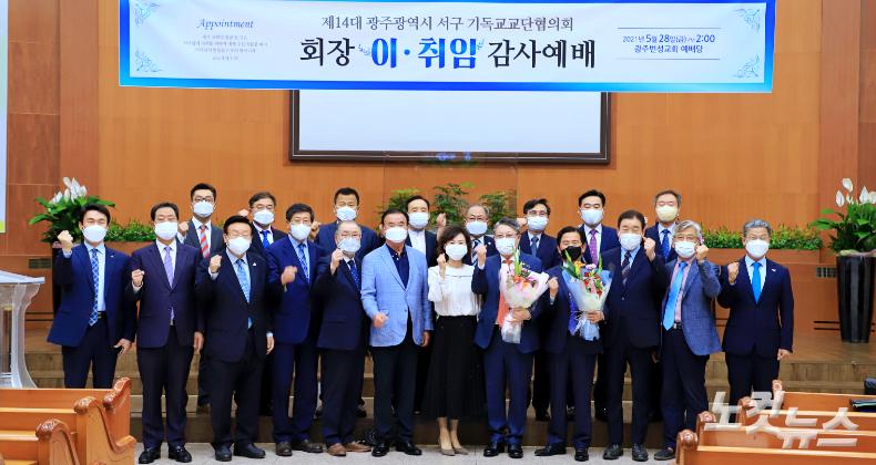 광주 서구기독교교단협의회 강민수 목사 신임회장 취임 목록 이미지