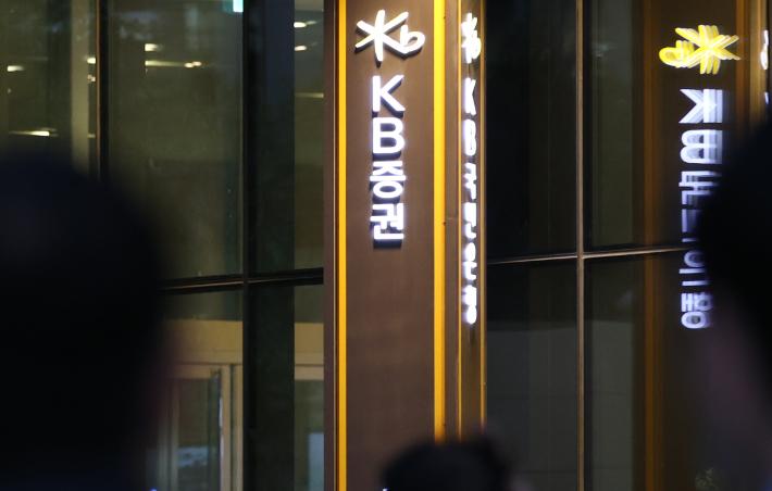 KB증권, '라임펀드 불완전 판매' 혐의로 기소
