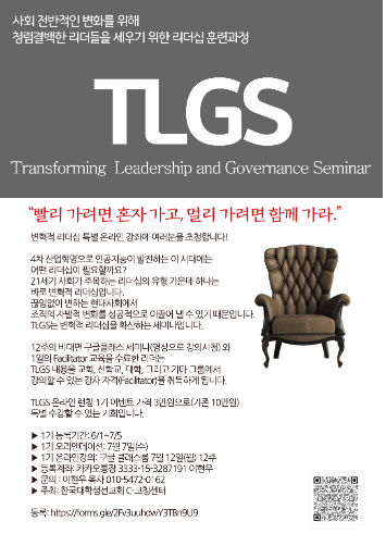 TLGS 온라인 세미나 런칭 1기 수강생 모집
