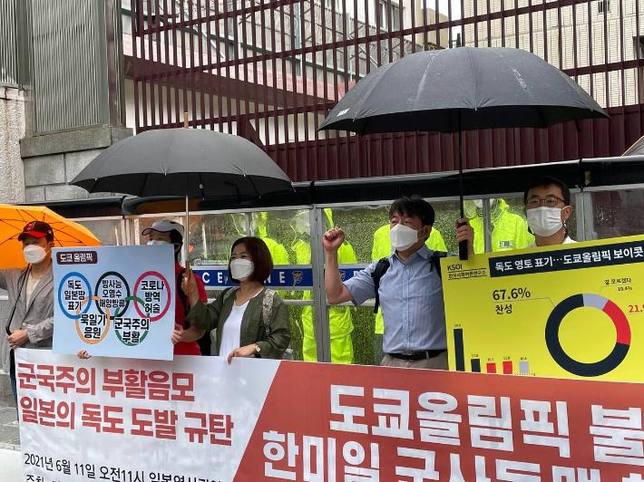 """부산 日 영사관 앞에서 """"독도 도발 맞서 올림픽 불참해야"""""""