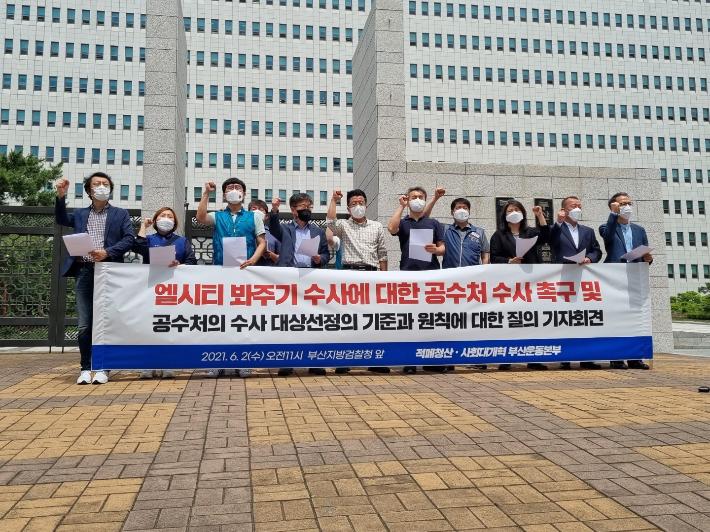 공수처, '엘시티 봐주기 수사 의혹'도 수사 착수
