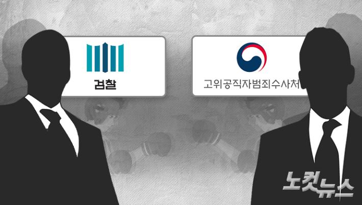 [단독]검찰 이첩 안했다는데…공수처, 문홍성 대검 부장 입건