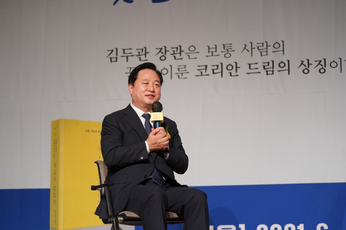 """김두관 """"이준석의 능력·경쟁주의로는 불공정 해결할 수 없어"""""""