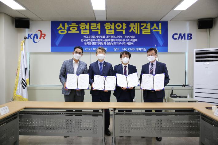 CMB-한국공인중개사협회 대전 세종 충남지부, 업무협약