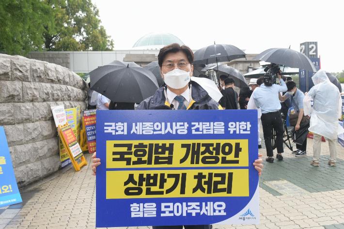 """이춘희 세종시장 """"국회법 개정안 통과"""" 1인 시위"""
