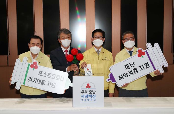 충남도-충남사회복지공동모금회, 우리충남 사회백신 나눔 캠페인 출범