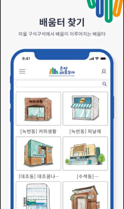 서울 은평구 '은평배움모아' 모바일 앱 출시
