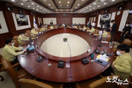 비상경제 중대본 회의