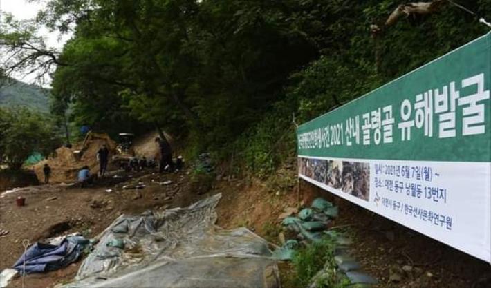 산내 골령골 유해 발굴 '허위 자원봉사 신청' 잇따라