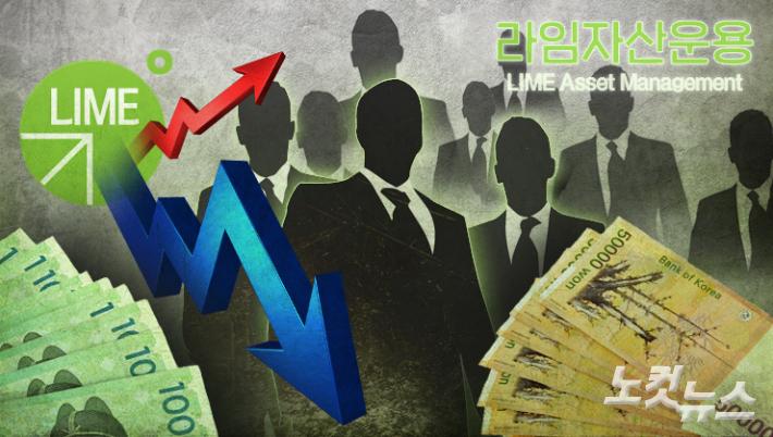 '라임 사태' 로비·횡령 리드 전 회장 1심서 징역 6년
