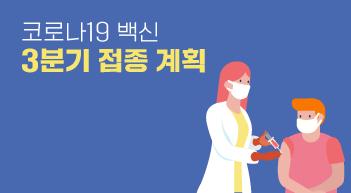 '18살↑ 국민' 9월까지 1차 접종 끝낸다[그래픽뉴스]