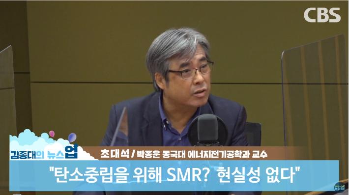 """""""대형원전 1개 대신 소형원전 100개로 탈원전? 허상일 뿐""""[뉴스업]"""