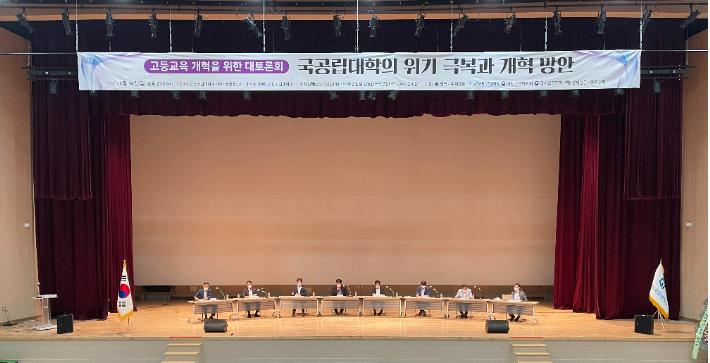 국공립대학 개혁 방안은? 경상국립대서 대토론회 개최
