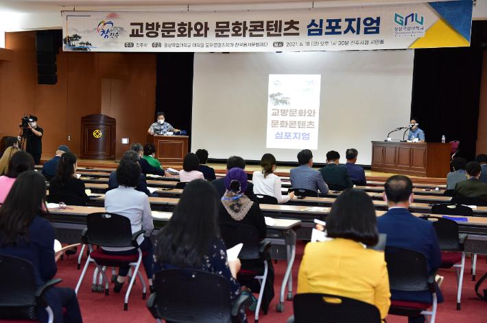 진주시, 교방문화와 문화콘텐츠 심포지엄 개최