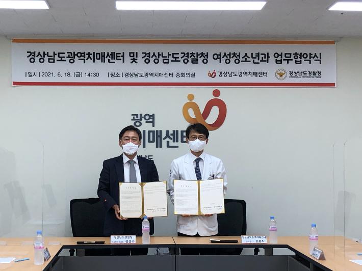 경남 경찰·광역치매안심센터, 치매 실종자 신속 대응 협약