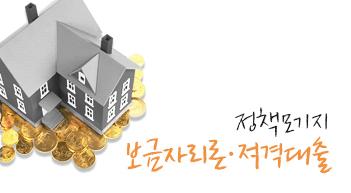 40년 만기 보금자리론·적격대출 시범 도입[그래픽뉴스]