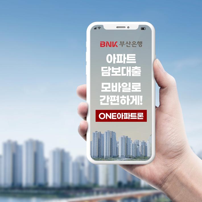 BNK부산은행 제공
