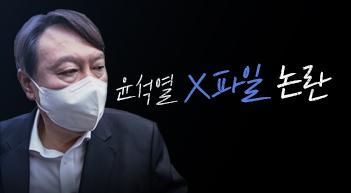 윤석열 X파일 논란, 정치권 말말말[그래픽뉴스]