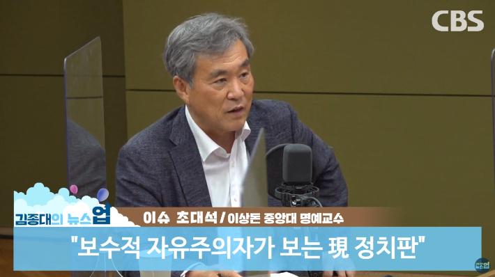 """이상돈 """"윤석열, 법률가로서 점수 못 준다""""[뉴스업]"""