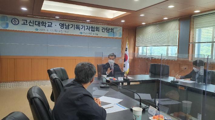 지난 17일, 고신대학교 회의실에서 안민 총장 기자 간담회가 진행되고 있다.